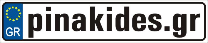 Pinakides.gr – Πινακίδες Κυκλοφορίας Οχημάτων – Επιγραφές